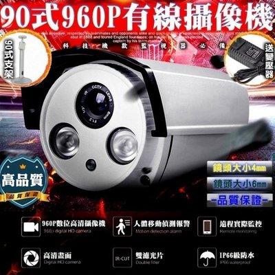 雲蓁小屋【60104/5-166 90式960P攝像機+腳架+變壓器】紅外夜視 攝影機防水 監視器鏡頭 手機監控 錄影機