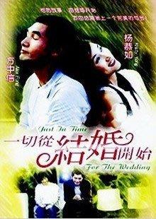 【一切從結婚開始】方中信 楊恭如 20集2碟DVD