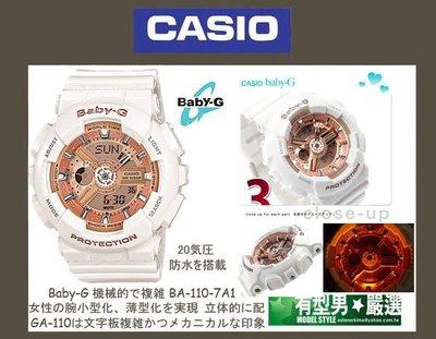有型男~CASIO BABY-G Mini G-Shock BA-110-7A1 白玫瑰金霸魂潮 雙顯示 腕時計 搭配GA-110 & GA-100