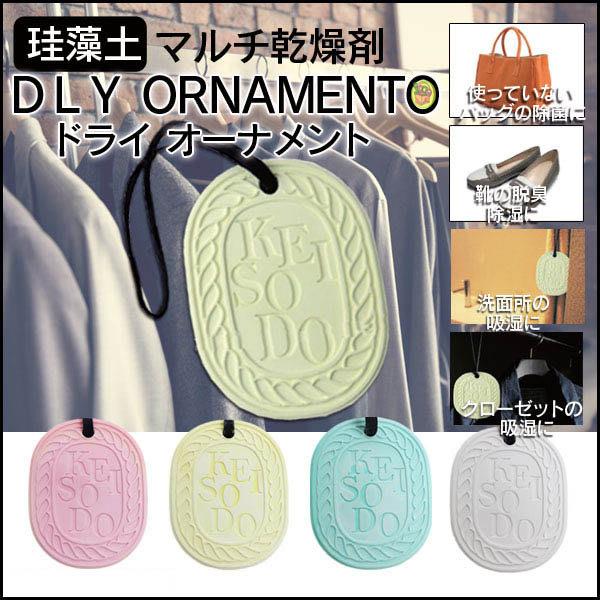 【JPGO日本購】日本進口 珪藻土 DRY ORNAMENT 吊掛式調濕劑乾燥塊~藍色#513 / 粉色#506