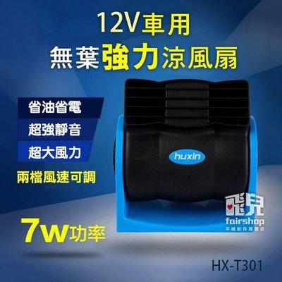 【飛兒】吹風低噪音!12V 車用 無葉 強力 涼風扇 HX-T301 電風扇 超靜音 渦流扇 後座風扇 77 1
