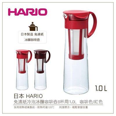 日本HARIO免濾紙冷泡冰釀咖啡壺8杯用1.0L咖啡色/紅色(MCPN-14)
