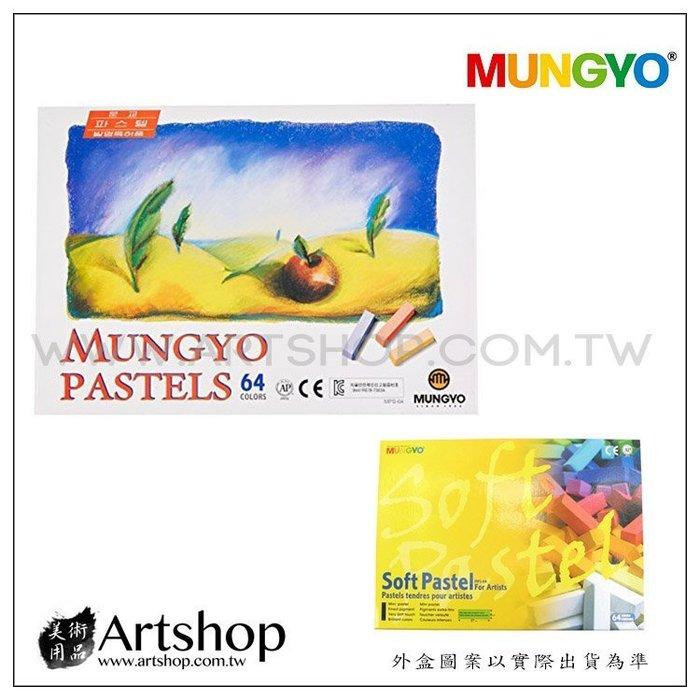 【Artshop美術用品】韓國 MUNGYO 短型軟性粉彩 Soft Pastel (64色) MPS-64