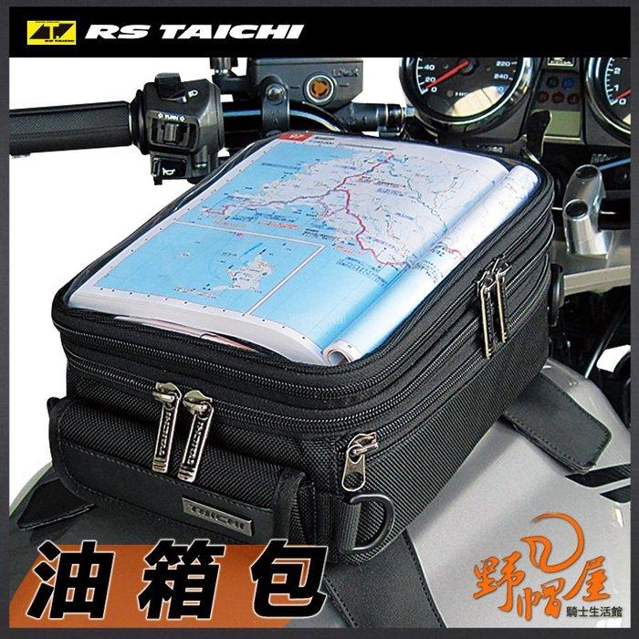 三重《野帽屋》日本 RS TAICHI 太極 RSB302 油箱包 防水袋 多置物空間 4L/6L。黑