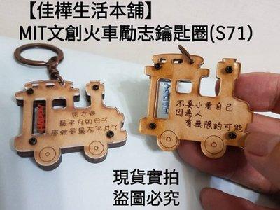 【佳樺生活本舖】MIT文創火車勵志鑰匙...