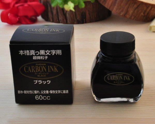 【鑫鑫文具】日本 Platinum 白金 INKG-550 超微粒子顏料墨水 防水墨水~紅/藍/黑 INKG-1500