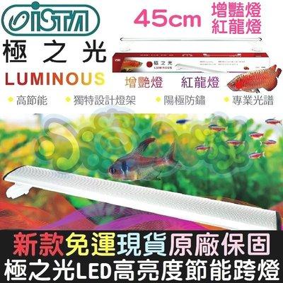 【小魚水族】【ISTA伊士達、極之光LED跨燈、45cm、增豔燈/紅龍燈】新款免運原廠保固、可掀式跨燈、陽極防鏽、高節能
