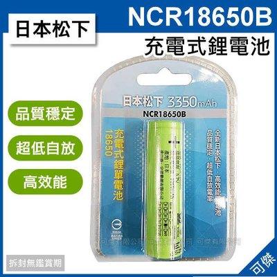 可傑 日本松下  充電式鋰電池 NCR18650B 3350mAh 品質穩定 超低自放電率
