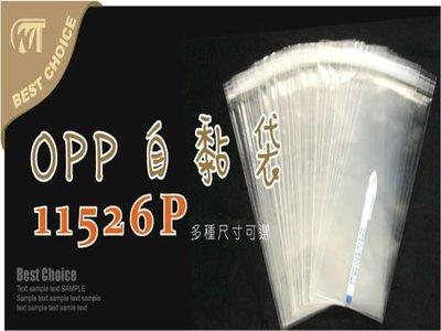 含稅【OPP自粘袋 11526P】襪子.長條型商品用-另有多種尺寸自黏袋.包裝材料