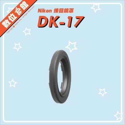 數位e館 公司貨 Nikon Antifog finder Eyepiece DK-17 接目鏡 觀景窗延伸器 眼罩