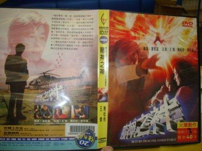 【正版出租二手DVD】【劇情~賭神之神 Return from the Other World 】