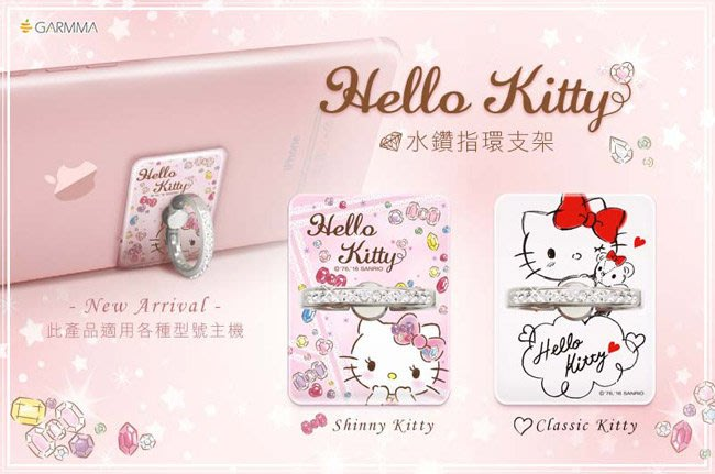 GARMMA Hello Kitty 水鑽 指環 可站立 兩款