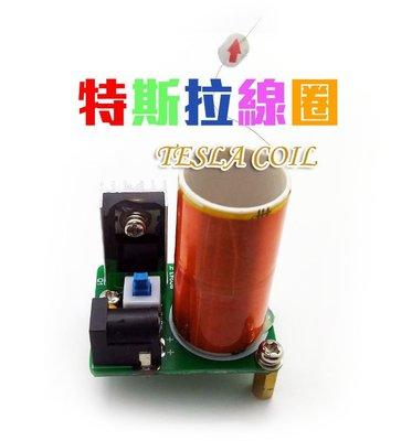 特斯拉線圈 tesla coil 隔空點燈 電弧點火 高壓電弧 DIY電子電路實習 科學小製作 無線感應