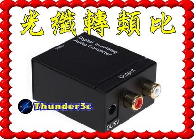 光纖轉類比 光纖轉AV 光纖轉RCA 音源轉換 DAC接喇叭 SPDIF轉類比 同軸數位 數位轉類比 同軸轉類比