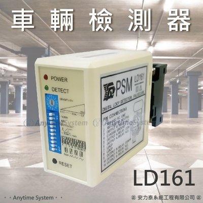 安力泰系統~車輛檢測器 地感線圈 停車場管制 車輛流量統計 可搭配自動門/柵欄機~LD161