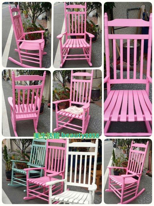 美生活館 全新鄉村粉紅色全木搖椅 休閒椅 躺椅 民宿餐廳 拍照婚紗怖置攝影居家自用臥房客廳主人椅