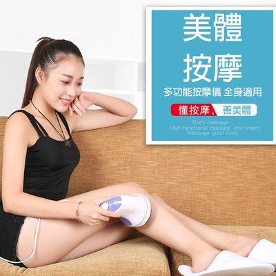 【YOGMEDI優歌】多功能推脂機/附多種接頭/多功能電動美體儀/小懶甩脂機大腿小腿腹部電動按摩器棒