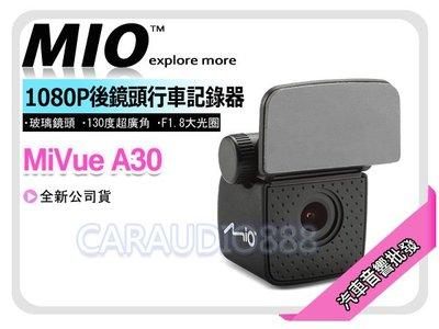 【提供七天鑑賞】MIO【MiVue A30】SONY CMOS感光元件 1080P後鏡頭 行車記錄器 公司貨