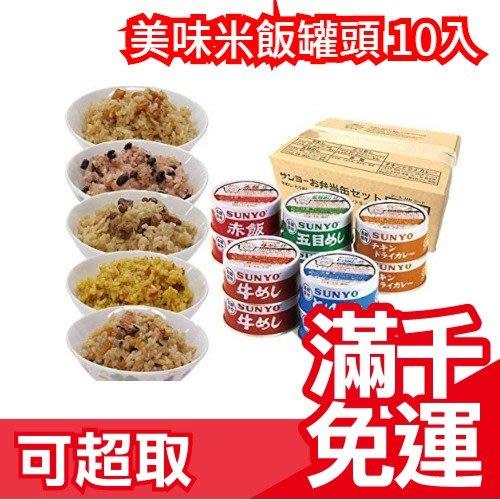 免運【10入】日本製 cocoron 美味米飯罐頭 5種各2入 營養師監製 隔水加熱即可食用 ❤JP