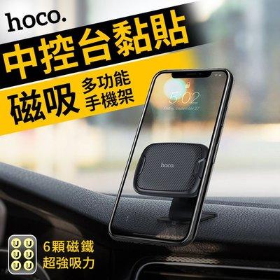 hoco浩酷 CA66 中控台黏貼 多功能磁吸 車載手機支架(J05-035)【禾笙科技】