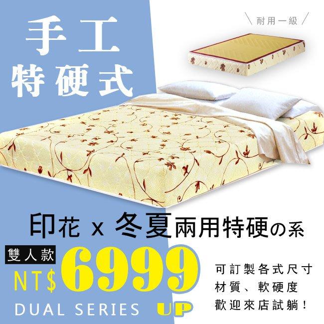 HOME MALL~印花冬夏兩用2.6特硬式彈簧床墊-雙人6999元 另有單人.加大尺寸(雙北市免運費)