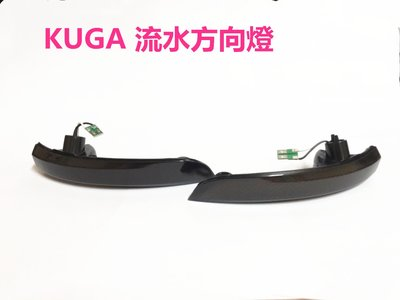 新款福特 KUGA  流水方向燈燻黑款