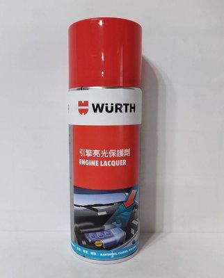 愛淨小舖-福士(WURTH) 引擎亮光保護劑 引擎室保養 不沾灰塵 橡膠保護劑