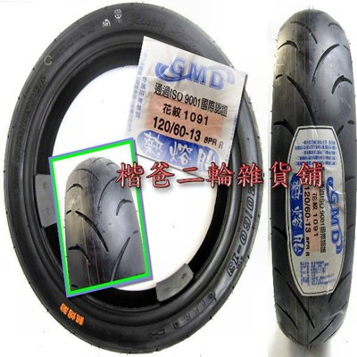 【楓葉 輪胎】固滿德 GMD 熱熔胎 EVO G1091 120/60-13 G-MAX、SMAX、FORCE