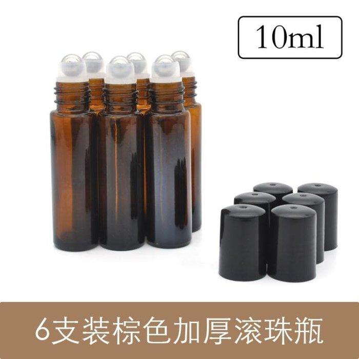 加厚6支裝棕色10ml精油滾珠瓶 不銹鋼珠玻璃珠頭空瓶香水分裝調配