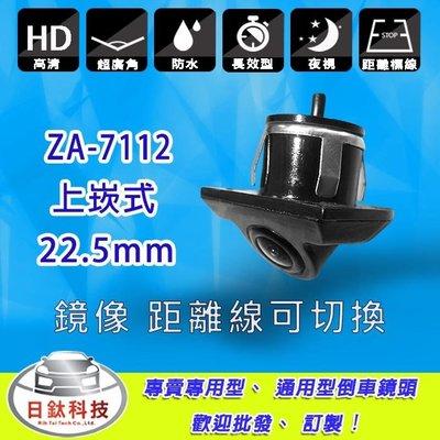 【日鈦科技】車用上崁式倒車鏡頭ZA-7112/抗干擾/孔徑22.5mm/另有螢幕 頭枕 吸頂 TPMS  CAYEN