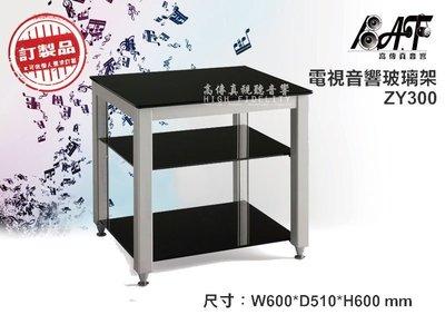 高傳真音響【ZY-300/ZY300】黑色釉漆玻璃 音響架 茶几.展示【免運】