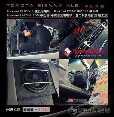 【宏昌汽車音響】TOYOTA SIENNA XLE 雙門制震隔音 Rockford擴大機、中低音、重低音喇叭… H845