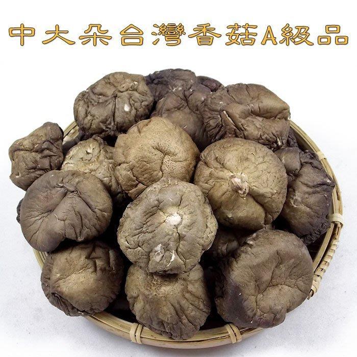 ~中大朵台灣香菇(半斤裝)A級品~ 精挑細選,高品質,味道香,肉厚實,送禮自用倆相宜。【豐產香菇行】