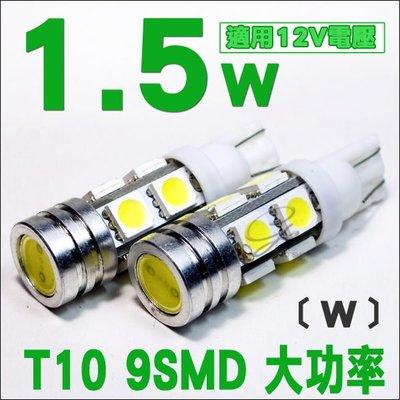 ◇光速LED精品◇ T10 9SMD ...