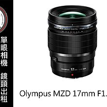 台南 卡麥拉 相機出租 鏡頭出租 Olympus M.ZUIKO DIGITAL ED 17mm F1.2 PRO