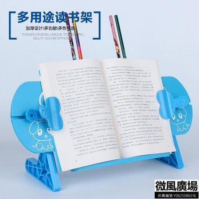 讀書架 多 看書架閱讀架兒童讀書架書夾器臨帖架帶筆筒學生【 】