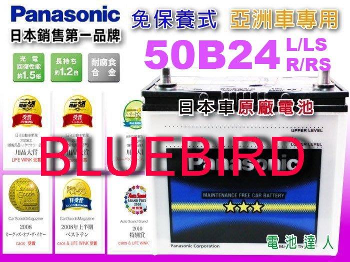 ☆鋐瑞電池☆日本國際牌 汽車電池 NISSAN 日產 BLUEBIRD 青鳥 ( 50B24L 免保養) 46B24L
