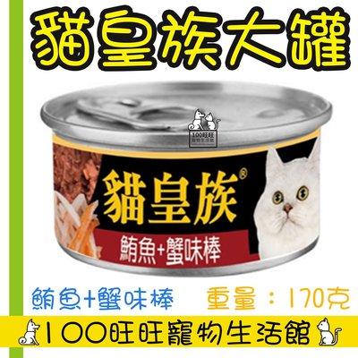 台南100旺旺 〔會員更優惠〕〔1500免運〕 貓皇族 大罐 幫助整腸除臭 鮪魚+蟹味棒 170g 貓罐頭 貓餐罐