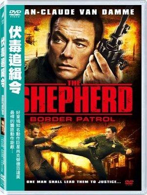 [DVD] - 伏毒追緝令 The Shepherd ( 得利正版 )