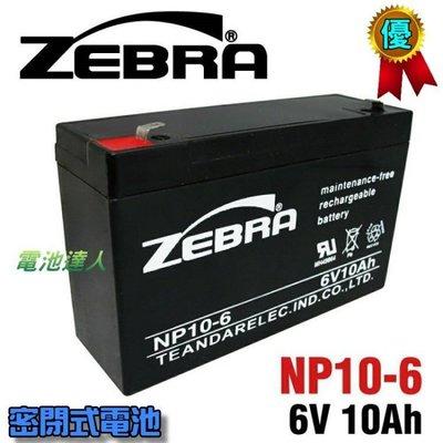 NP10-6 6V10Ah ZEBRA 斑馬 蓄電池 緊急照明 釣魚照明燈 手提燈 兒童玩具車 消防設備 總機設備電池