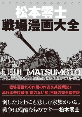【布魯樂】《代訂_ 空運》[日版書籍]《松本零士》戰場漫畫大全