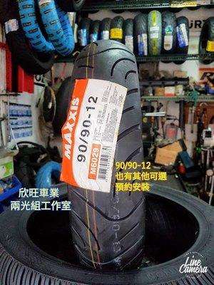 板橋 瑪吉斯 M6029 90/90-12 CIAO115輪胎 MII110 D307 C922 建大 K348 557
