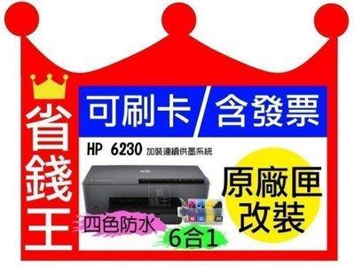 【含 廢墨裝置+含 連續供墨】HP 6230【四色防水】比hp 8210 Canon g1010 ip7270 強
