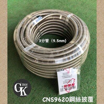 《GK.COM》Ton-lin裁減型ST#304不銹鋼絲瓦斯管 天然/桶裝瓦斯皆適用 CNS9620三分管 9.5mm