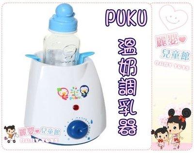 麗嬰兒童玩具館~藍色企鵝PUKU專櫃-10904電子式控溫溫奶調乳器-