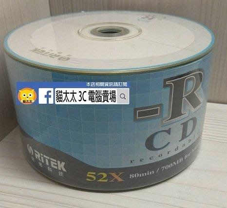 貓太太【3C電腦賣場】錸德 RiTEK CD-R 52X 50片裸裝簡約版