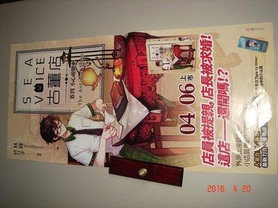 新書發表大海報《古董店 林綠》 一張 35*73CM 略有摺痕【CS超聖文化讚】