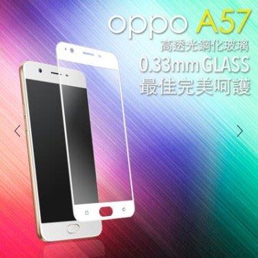 hoda 好貼 OPPO A57 2.5D 滿版 9H 鋼化 玻璃貼 0.33mm 玻璃 保護貼 抗刮 防暴 疏油疏水