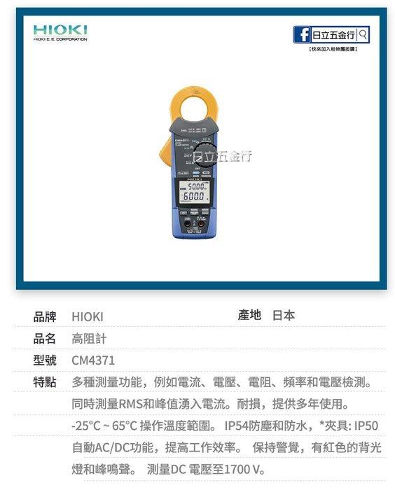 EJ工具 CM4371 日本製 HIOKI AC/DC 交直流勾表(耐用型、600A) 唐和公司貨 防塵防水