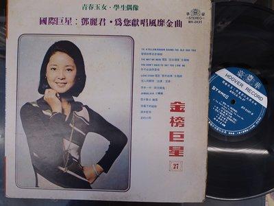 【柯南唱片】鄧麗君之風靡歌曲 >>首版LP